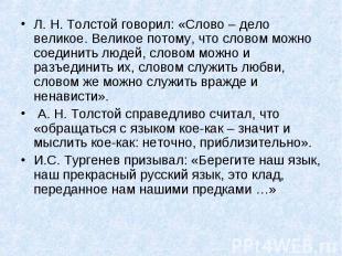 Л. Н. Толстой говорил: «Слово – дело великое. Великое потому, что словом можно с