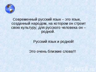 Современный русский язык – это язык, созданный народом, на котором он строит сво