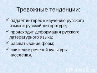 Тревожные тенденции: падает интерес к изучению русского языка и русской литерату