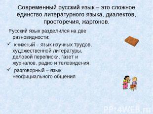 Современный русский язык – это сложное единство литературного языка, диалектов,