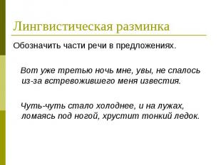 Лингвистическая разминка Обозначить части речи в предложениях. Вот уже третью но