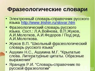 Фразеологические словари Электронный словарь-справочник русского языка http://ww