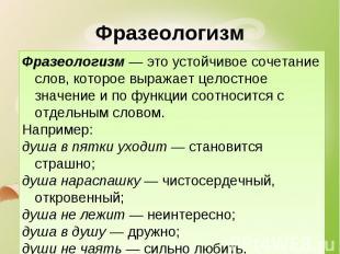 Фразеологизм Фразеологизм — это устойчивое сочетание слов, которое выражает цело