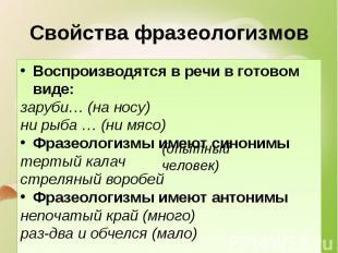 Свойства фразеологизмов Воспроизводятся в речи в готовом виде:заруби… (на носу)н