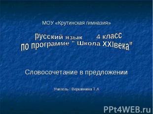 """МОУ «Крутинская гимназия» русский язык 4 класспо программе """" Школа XXIвека""""Слово"""