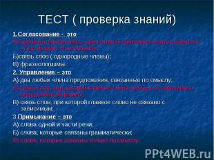 ТЕСТ ( проверка знаний) 1.Согласование - этоА) подчинительная связь, при которой