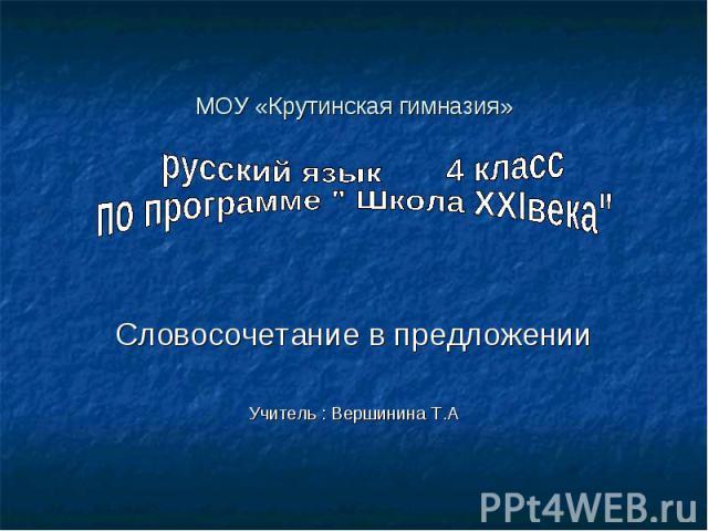 МОУ «Крутинская гимназия» русский язык 4 класспо программе