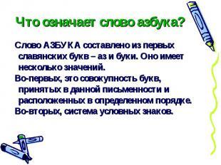 Что означает слово азбука? Слово АЗБУКА составлено из первых славянских букв – а