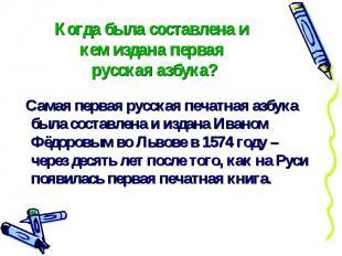 Когда была составлена и кем издана первая русская азбука? Самая первая русская п