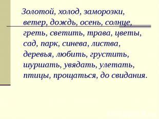 Золотой, холод, заморозки, ветер, дождь, осень, солнце, греть, светить, трава, ц