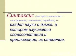 Синтаксис (от греч. синтаксис – «построение, сочетание, порядок») – раздел науки