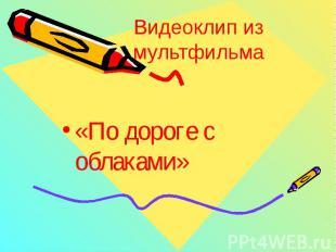 Видеоклип из мультфильма «По дороге с облаками»