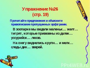 Упражнение №26 (стр. 19) Прочитайте предложения и объясните правописание пропуще