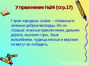 Упражнение №24 (стр.17) Герои народных сказок – отважные и сильные добрые молодц
