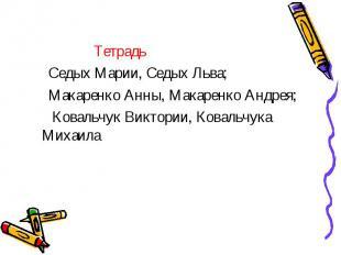 Тетрадь Седых Марии, Седых Льва; Макаренко Анны, Макаренко Андрея; Ковальчук Вик