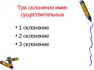 Три склонения имен существительных 1 склонение2 склонение3 склонение