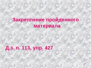 Закрепление пройденного материалаД.з. п. 113, упр. 427