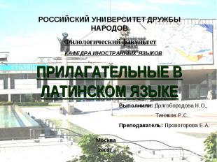 РОССИЙСКИЙ УНИВЕРСИТЕТ ДРУЖБЫ НАРОДОВКАФЕДРА ИНОСТРАННЫХ ЯЗЫКОВПРИЛАГАТЕЛЬНЫЕ В