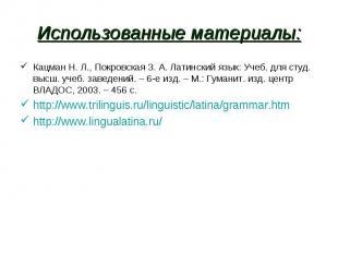 Использованные материалы: Кацман Н. Л., Покровская З. А. Латинский язык: Учеб. д