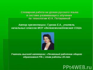 Словарная работа на уроках русского языкав системе развивающего обучения по техн