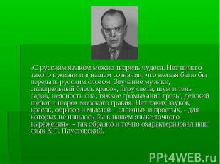 «С русским языком можно творить чудеса. Нет ничего такого в жизни и в нашем созн