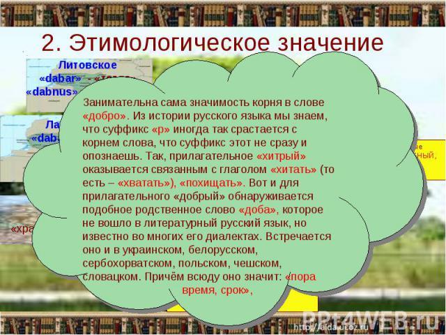 2. Этимологическое значение Занимательна сама значимость корня в слове «добро». Из истории русского языка мы знаем, что суффикс «р» иногда так срастается с корнем слова, что суффикс этот не сразу и опознаешь. Так, прилагательное «хитрый» оказывается…