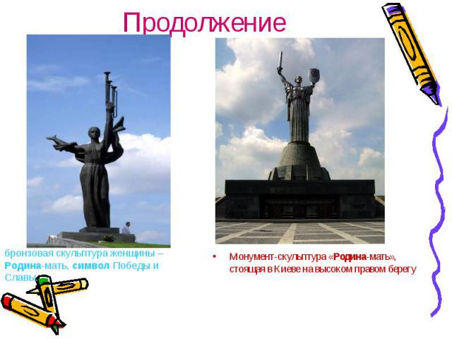 Продолжение бронзовая скульптура женщины – Родина-мать, символ Победы и Славы.Монумент-скульптура «Родина-мать», стоящая в Киеве на высоком правом берегу