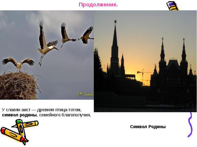 Продолжение. У славян аист — древняя птица-тотем, символ родины, семейного благополучия,Символ Родины