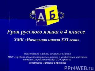 Урок русского языка в 4 классе УМК «Начальная школа XXI века» Подготовила учител