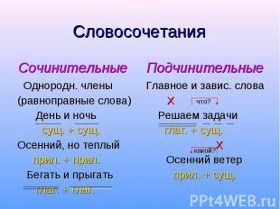 Словосочетания