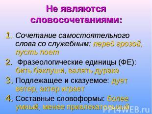 Не являются словосочетаниями: Сочетание самостоятельного слова со служебным: пер