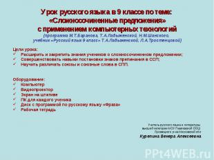 Урок русского языка в 9 классе по теме: «Сложносочиненные предложения»с применен