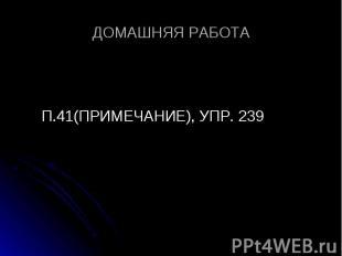 ДОМАШНЯЯ РАБОТА П.41(ПРИМЕЧАНИЕ), УПР. 239