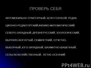 ПРОВЕРЬ СЕБЯ АВТОМОБИЛЬНО-ТРАКТОРНЫЙ, БЕЛО-ГОЛУБОЙ, РЕДАК-ЦИОННО-РЕДАКТОРСКИЙ,ФИ