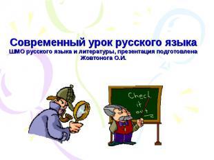 Современный урок русского языкаШМО русского языка и литературы, презентация подг