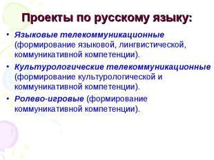 Проекты по русскому языку: Языковые телекоммуникационные (формирование языковой,