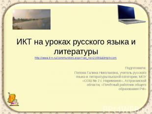 ИКТ на уроках русского языка и литературыhttp://www.it-n.ru/communities.aspx?cat