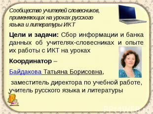 Сообщество учителей словесников, применяющих на уроках русского языка и литерату