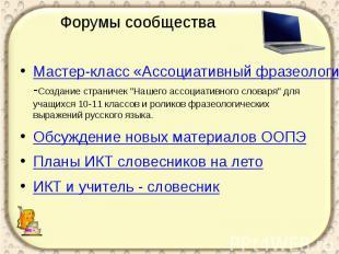 Форумы сообщества Мастер-класс «Ассоциативный фразеологический словарь» -Создани