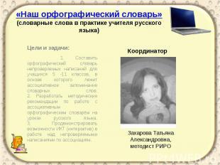«Наш орфографический словарь»(словарные слова в практике учителя русского языка)