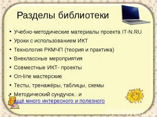 Разделы библиотеки Учебно-методические материалы проекта IT-N.RUУроки с использо