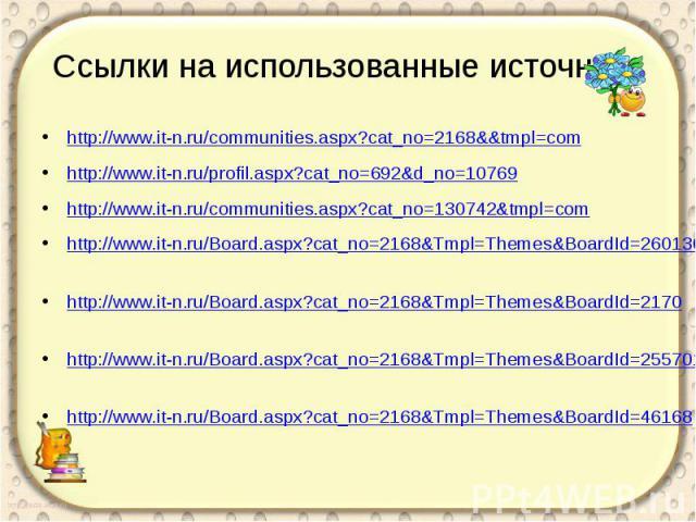 Ссылки на использованные источники http://www.it-n.ru/communities.aspx?cat_no=2168&&tmpl=comhttp://www.it-n.ru/profil.aspx?cat_no=692&d_no=10769 http://www.it-n.ru/communities.aspx?cat_no=130742&tmpl=com http://www.it-n.ru/Board.aspx?cat_no=2168&Tmp…