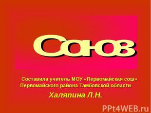 Союз Составила учитель МОУ «Первомайская сош» Первомайского района Тамбовской об