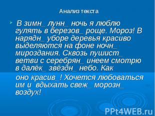 Анализ текста В зимн_ лунн_ ночь я люблю гулять в березов_ роще. Мороз! В нарядн