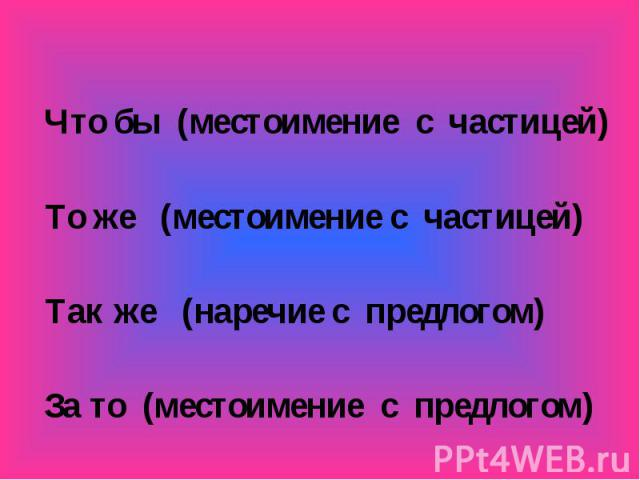 Что бы (местоимение с частицей)То же (местоимение с частицей)Так же (наречие с предлогом)За то (местоимение с предлогом)