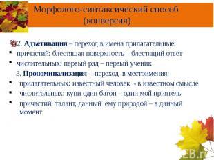 Морфолого-синтаксический способ (конверсия) 2. Адъетивация – переход в имена при