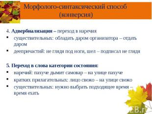 Морфолого-синтаксический способ (конверсия) 4. Адвербиализация – переход в нареч