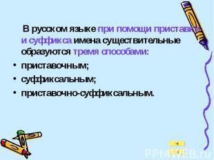 В русском языке при помощи приставки и суффикса имена существительные образуются