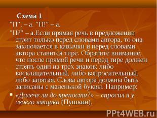 """Схема 1""""П"""", – а. """"П!"""" – а.""""П?"""" – а.Если прямая речь в предложении стоит только п"""