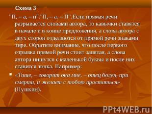 """Схема 3""""П, – а, – п"""".""""П, – а. – П"""".Если прямая речи разрывается словами автора,"""